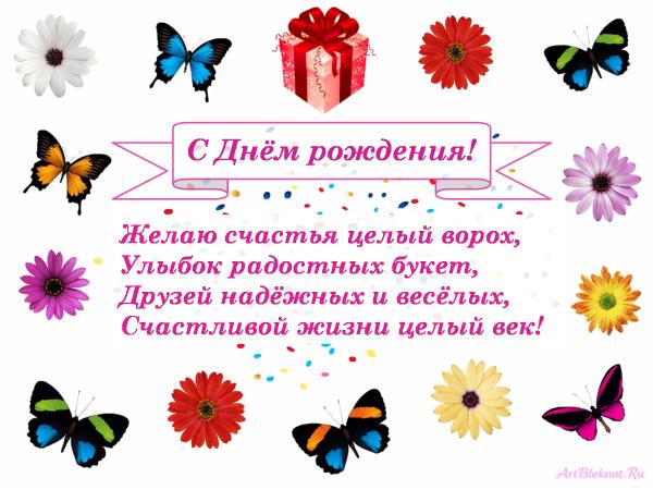 Красивые поздравления с днем рождения однокласснице в прозе
